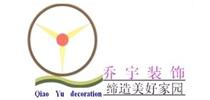 苏州乔宇装饰工程有限公司
