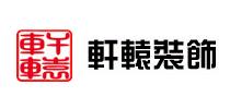 广州轩辕装饰设计有限公司