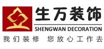 广州生万装饰工程有限公司