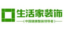 广州生活家家居装饰有限公司