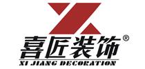 广州市喜匠装饰工程有限公司