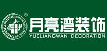 广州市月亮湾装饰设计有限公司