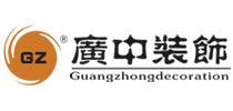 广州市广中装饰设计有限公司