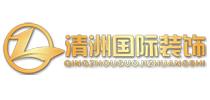 苏州清洲国际装饰工程有限公司