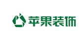 岳阳苹果装饰有限公司