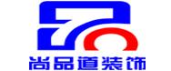 湖南尚品道装饰设计工程有限公司