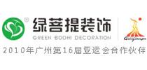 广州市绿菩提装饰有限公司
