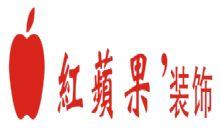 库尔勒红苹果装饰