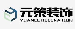 临沧市元策装饰工程设计有限责任公司