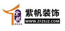 郑州市紫帆装饰工程有限公司