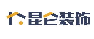 云南昆仑装饰设计工程有限公司