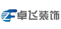 武汉卓飞装饰工程有限公司