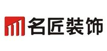 武汉名匠装饰工程有限公司