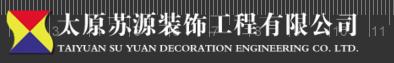 太原苏源装饰工程有限公司
