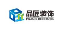 郑州品匠装饰工程有限公司