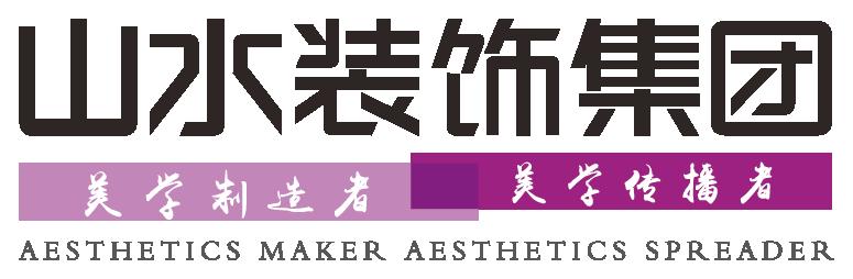 麻城山水装饰设计有限公司