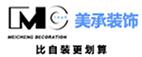 阳江美承装饰设计工程有限公司