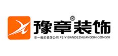 萍乡豫章装饰工程有限公司