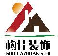 萍乡构佳装饰工程有限公司
