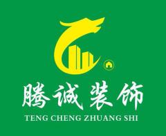 芜湖腾诚装饰工程有限公司