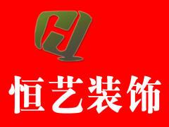芜湖市恒艺装饰有限责任公司