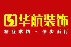 芜湖华航装饰有限公司