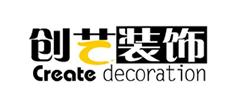 芜湖创艺装饰