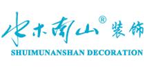 北京水木南山装饰有限石家庄分公司