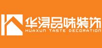 珠海市华浔品味装饰设计工程有限公司
