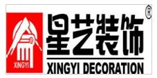 广东星艺装饰集团江西有限公司九江分公司
