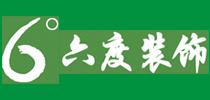 四川六度装饰工程有限公司