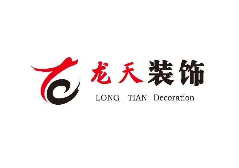 云南龙天建筑装饰工程有限公司