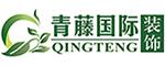 寧波青藤建安建筑裝飾工程有限公司