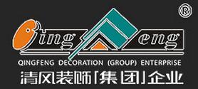 苏州清风装饰工程有限责任公司
