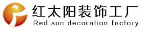 南昌红太阳装饰设计工程有限公司