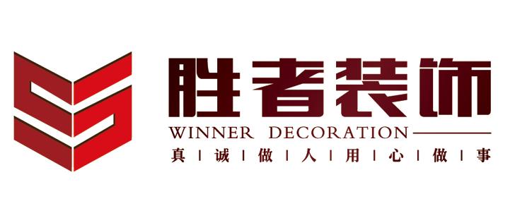 云南勝者裝飾工程有限公司