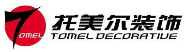 广州市托美尔装饰工程有限公司六盘水分公司
