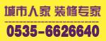 烟台华杰城市人家装饰有限公司的Logo