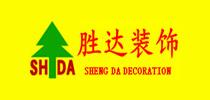 桂林胜达装饰工程有限公司