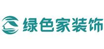 重庆绿色家装饰