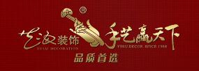 云南艺海装饰有限公司
