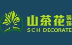 重庆山茶花装饰工程有限公司