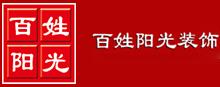 锦州百姓阳光装饰装修工程有限公司