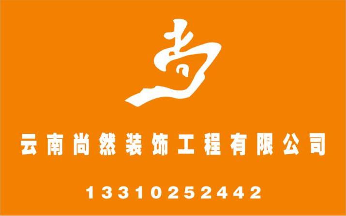 云南尚然装饰工程有限公司