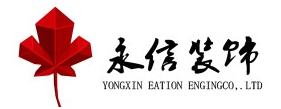 朔州永信装饰工程有限公司