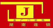 湖南金广门装饰设计工程有限公司汉寿分公司