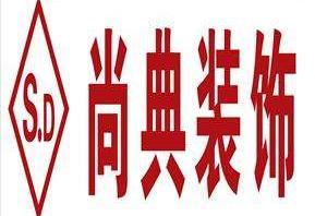 三门峡尚典装饰工程有限公司
