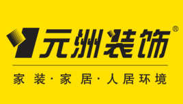 北京元洲装饰庆阳分公司