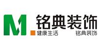 四川铭典装饰装修工程有限公司