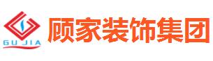 顾家装饰设计工程有限公司庆阳分公司